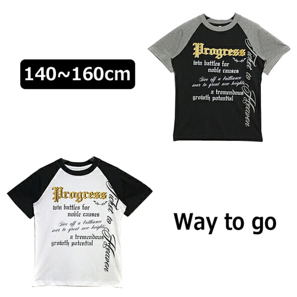 152743 Way to go 半袖Tシャツ 黒×肩灰 白×肩黒 140cm 150cm 160cm 子供服 男の子 子ども キッズ ジュニア 半袖 Tシャツ 半T【RCP】