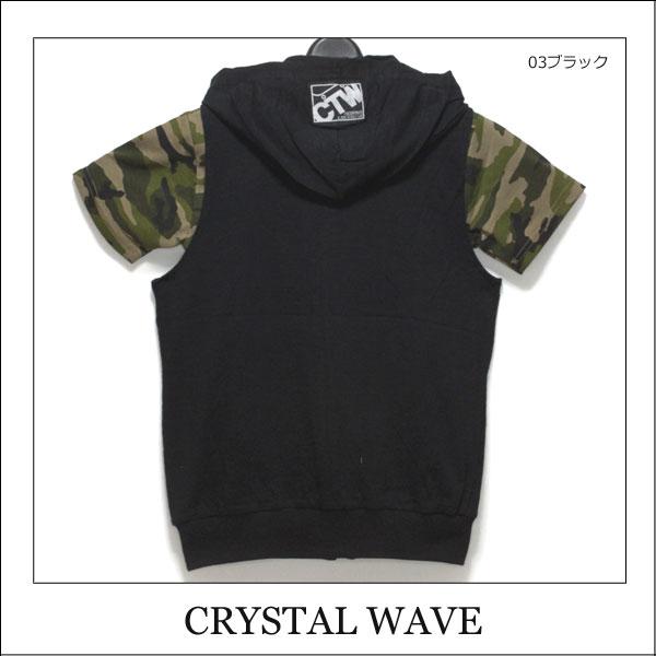 男の子 ベスト シャツ 1052599 CRYSTAL WAVE ベスト付き 迷彩柄 半袖Tシャツ 2点セット 03ブラック 83ネイビー 140cm 150cm 160cm 170cm クリスタルウェーブ