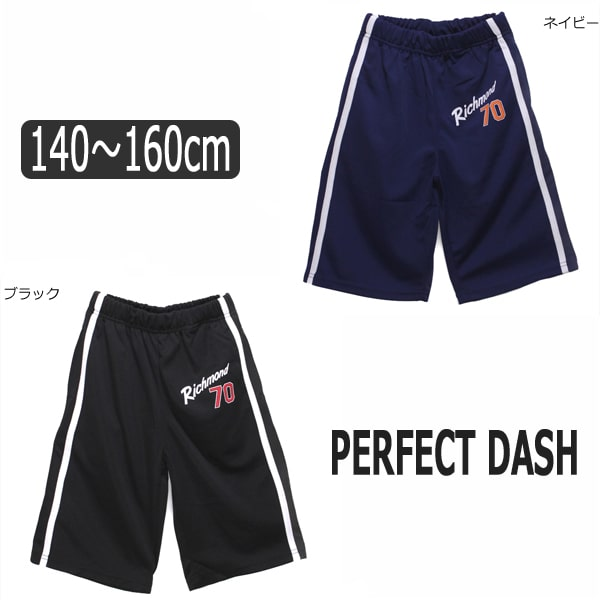 PERFECT DASH ハーフパンツ 140cm 150cm 160cm ブラック ブルー 94550B パーフェクトダッシュ