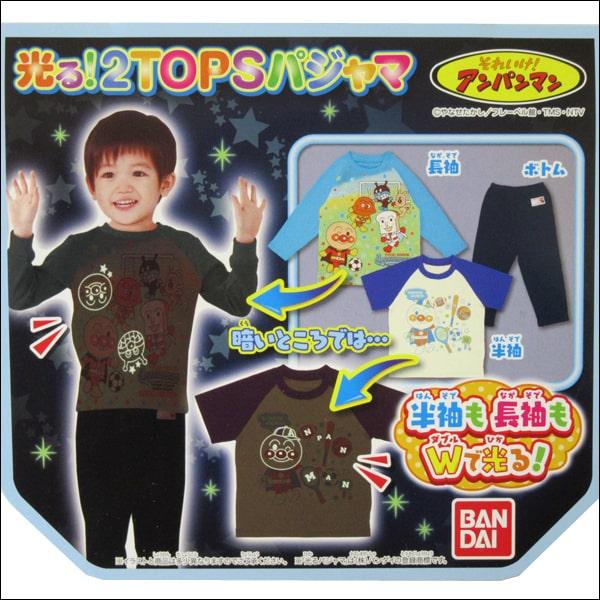 アンパンマン 光る2TOPSパジャマ 3点セット 95cm 100cm 110cm 63サックス 2464549 BANDAI バンダイ