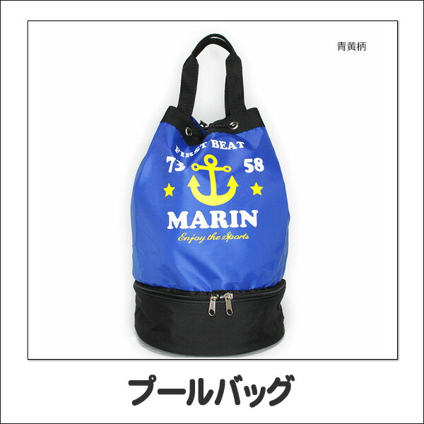 男の子 ボンサック型 マリン柄 プールバッグ 332590-03 水黄柄 黒赤柄 青黄柄 紺赤柄 B0078