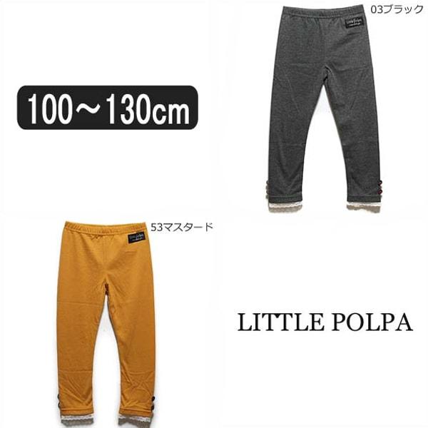 女の子 レギンス 1031129 LITTLE POLPA 裾レース レギンス 53マスタード 03ブラック 100cm 110cm 120cm 130cm