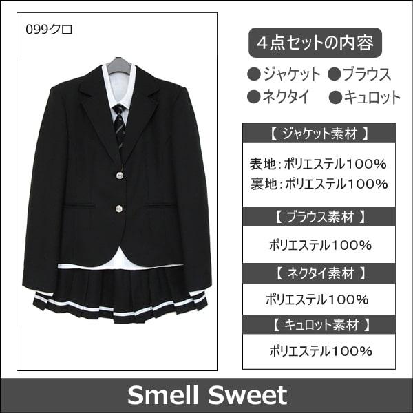 cd824f5edda56 入卒スーツ 女の子 大きいサイズB体. Smell Sweet スメルスウィート 卒業式フォーマルスーツ. 83217P 170Bcm サイズ  スタッフが計測した、平置き実寸値です。