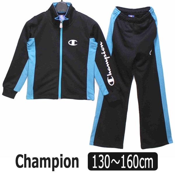 Champion ジャージ 上下セット 130cm 140cm 150cm 160cm 08ブラック CJ3758 チャンピオン