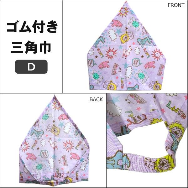 女の子 ゴム付き三角巾 子供 Aイチゴ Bギンガムフラワー C総柄フラワー Dアニマル Eリボン k0192