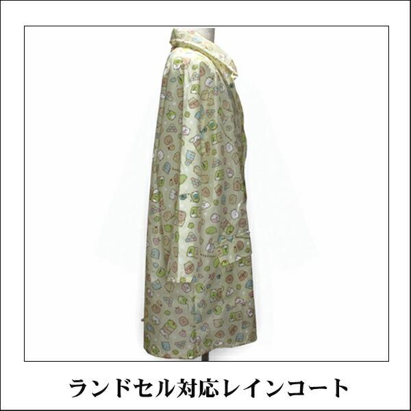 女の子 レインコート すみっコぐらし ランドセル対応 130cm 140cm 150cm 黄 k0087 San-xネット サンエックス