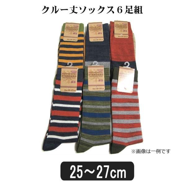 メンズ クルー丈ソックス 6足組 25〜27cm 色おまかせ set0315