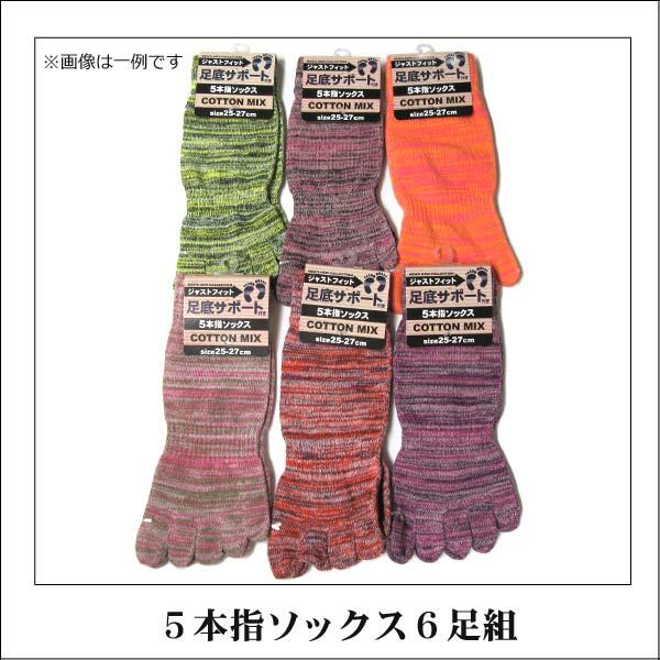 靴下 メンズ カラフル 5本指 ショートソックス 6足組 25〜27cm 色おまかせ かかとなし set0401