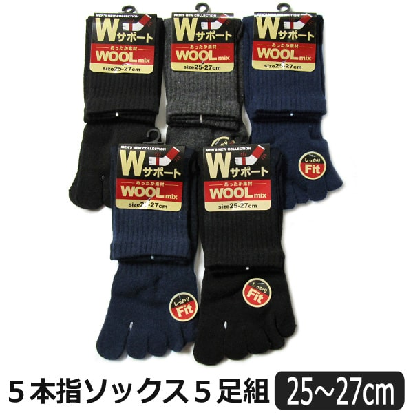 靴下 メンズ 5本指ソックス 5足組 25〜27cm set0343 色おまかせ