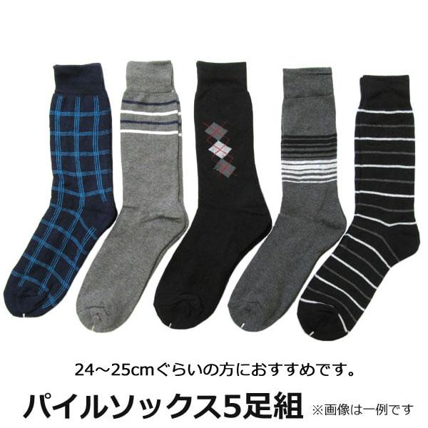 靴下 メンズ クルー丈 パイルソックス 5足組 set0362