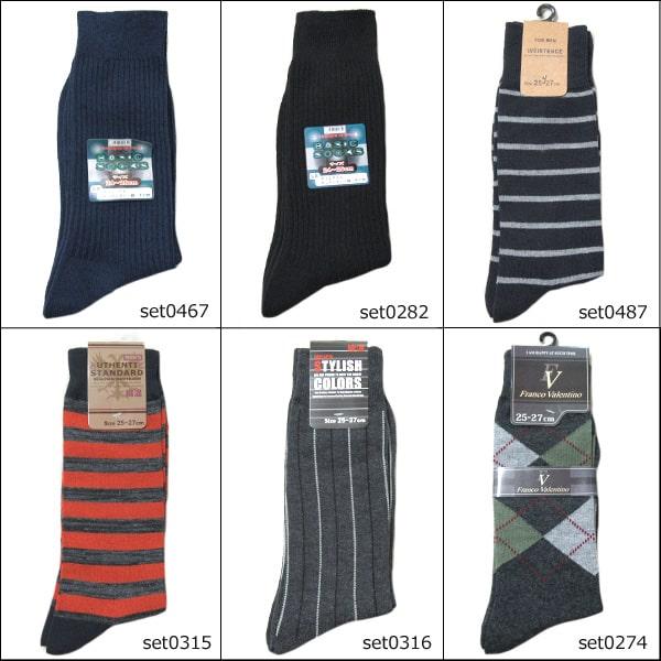 靴下 メンズ おためし 履き比べ クルー丈ソックス 6足組 24〜26cm 25〜27cm 色柄おまかせ set0526