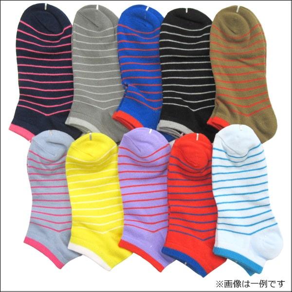 靴下 レディース 綿混 ボーダー柄 ショートソックス 10足組 23〜25cm 色おまかせ set0522