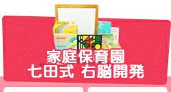 家庭保育園 七田式 右脳開発