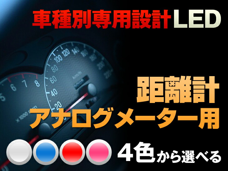 【送料無料】メーター LED 「距離計アナログメーター用/ハイラックスサーフ 185系」3個交換セット(ホワイト/ブルー/レッド/ピンク) ハイラックスサーフ メーター LED/メーター球LED/メーターパネルLED/スピードメーターLED/LED 距離計