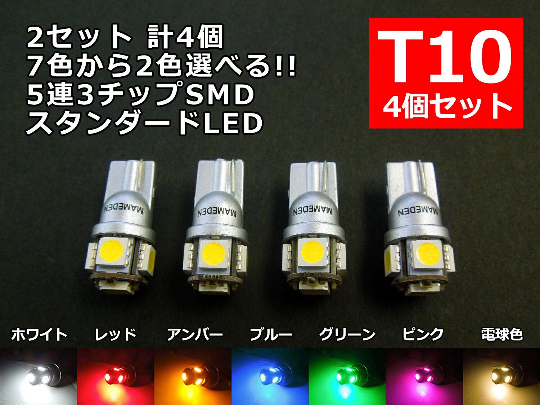 T10 LED ポジション 7色から選べる 5連 3チップSMD ホワイト レッド アンバー、オレンジ ブルー グリーン ピンク 電球色 2個2セットの4個お届け