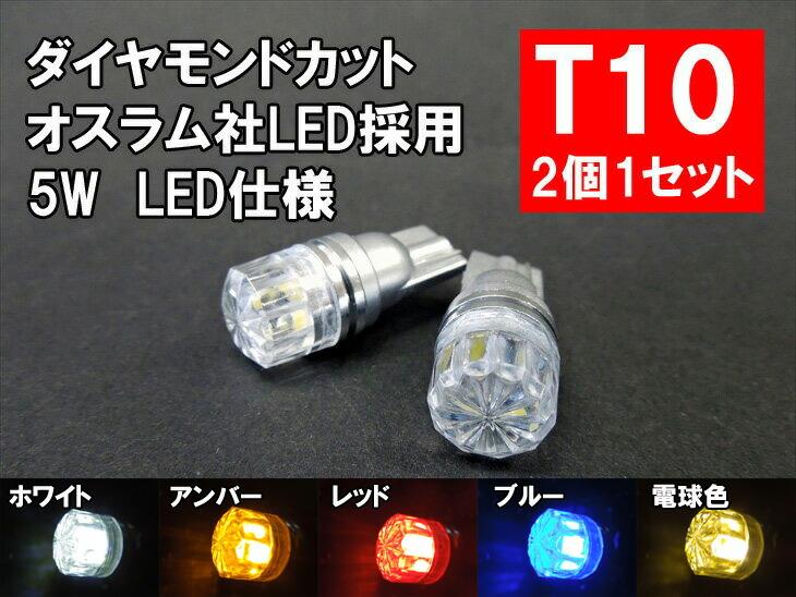 【送料無料】LED T10 ポジション ランプ ホワイト 「オスラム採用5W LED」 ポジションランプ ナンバー灯 ルームランプ(ウェッジ球/シングル/ホワイト)2個1セット ライセンスランプ t10/ LEDポジションランプ/T10 LED ナンバー灯 プレート灯/LED t10 ルームランプ