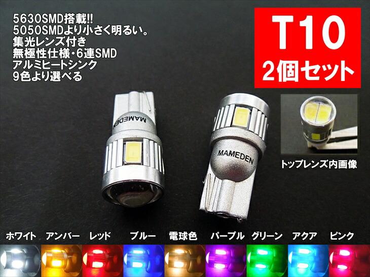 T10 LED ポジション 6連LED 5630SMD採用 2個1セット ウェッジ球 T10LEDバルブ 車幅灯 ポジションランプ ライセンスランプ スモールランプ LEDヘッドライトに合うT10 ルームランプ ホワイト 白 アンバー オレンジ レッド ブルー 電球色 パープル グリーン アクア ピンク