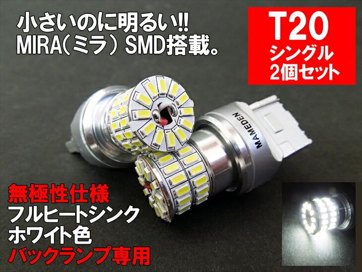 T20 LED MIRA-SMD【ホワイト 白色】バックランプ(ウェッジ球/シングル)2個セット【送料無料】