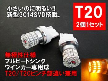 【送料無料】T20 新作3014SMD アンバー/ウインカー 2個 1セット新品