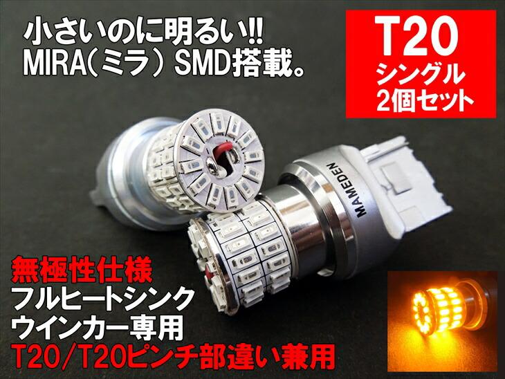 【送料無料】T20/T20ピンチ部違い LED アンバー オレンジ 車検対応 ウインカー 3014SMD