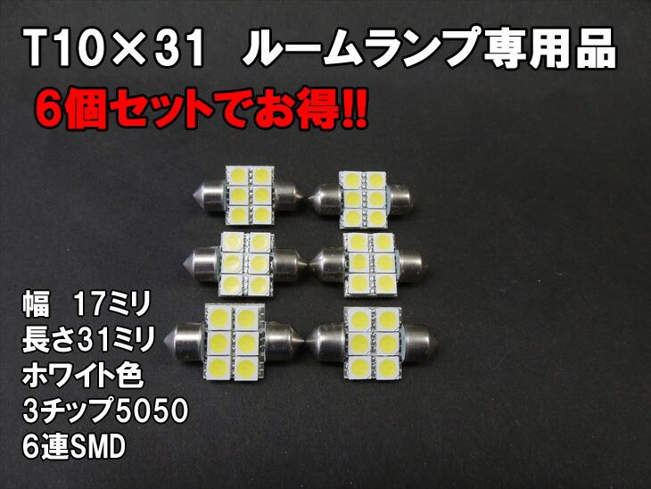 6個セット T10×31 LED ルームランプ ホワイト 6連 3チップSMD