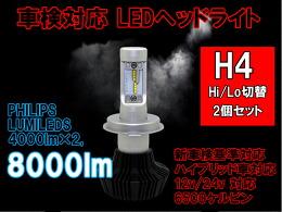 車検対応LEDヘッドライトH4