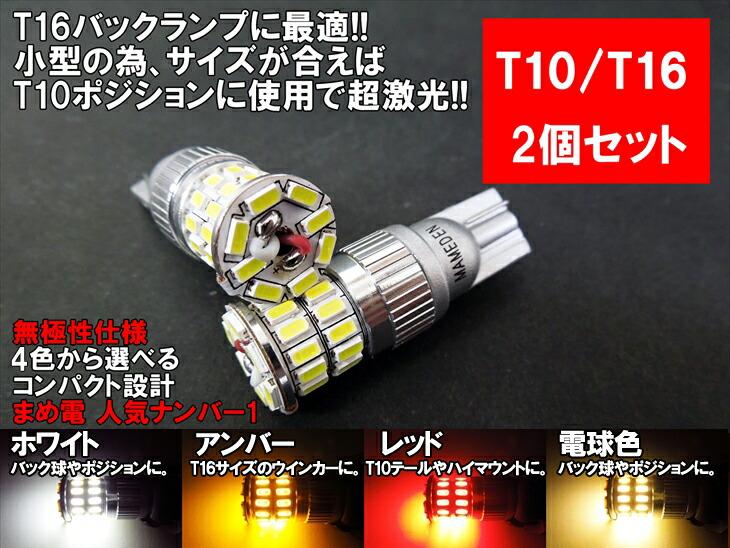 T10 LED T16 LEDバルブ ポジション バックランプ ホワイト 他 ウェッジ球 MIRA-SMD 12V 24V 両対応
