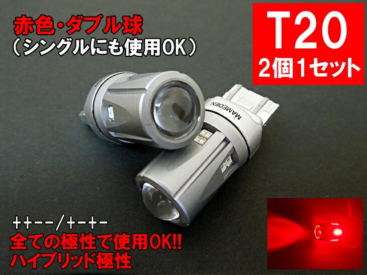 T20 LED ダブル レッド 30SMD テールランプ ブレーキランプ