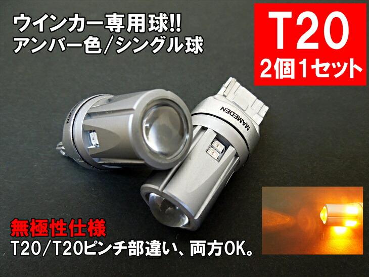T20 T20ピンチ部違い LED アンバー オレンジ ウインカー 30SMD 2個1セット