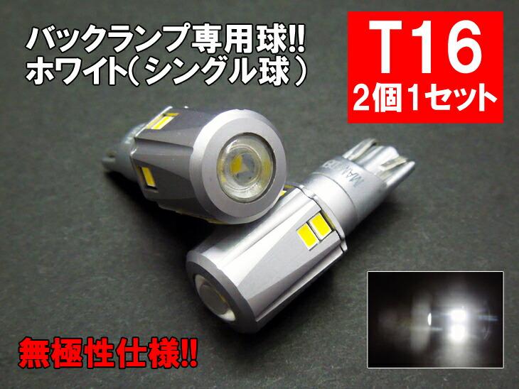 T16 LED バックランプ 30SMD プロジェクター採用バック球 ホワイト 2個1セット T16LEDバルブ バックライト LEDヘッドライトに合うT16 白 ホワイト
