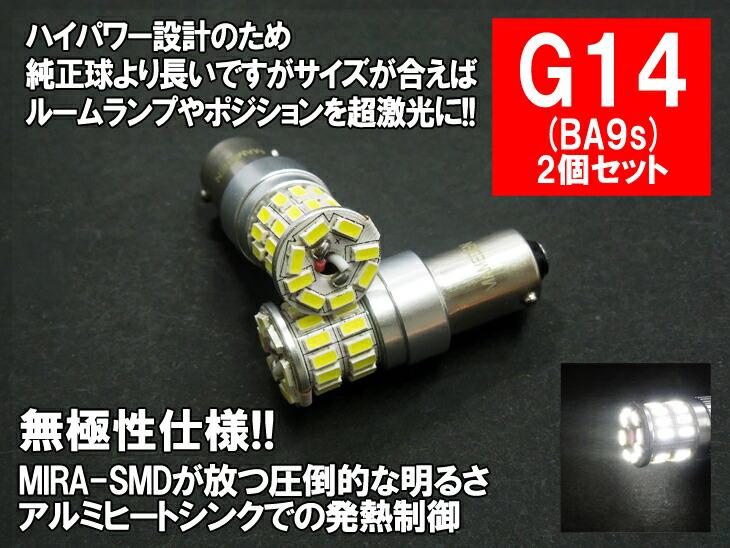 G14 BA9s LEDバルブ ポジション ルームランプ ホワイト MIRA-SMD 無極性 12V 24V 両対応