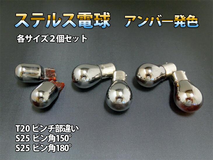 メッキバルブ/ステルス球/ステルスバルブ T20 ピンチ部違い S25ピン角違い S25 t10 ハロゲン アンバー 2個セット