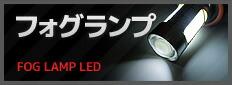 LED フォグランプ