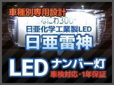 日亜化学工業 雷神 LED