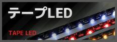 LED テープ