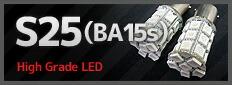 S25 LED