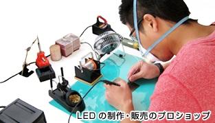 LEDの制作・販売のプロショップ