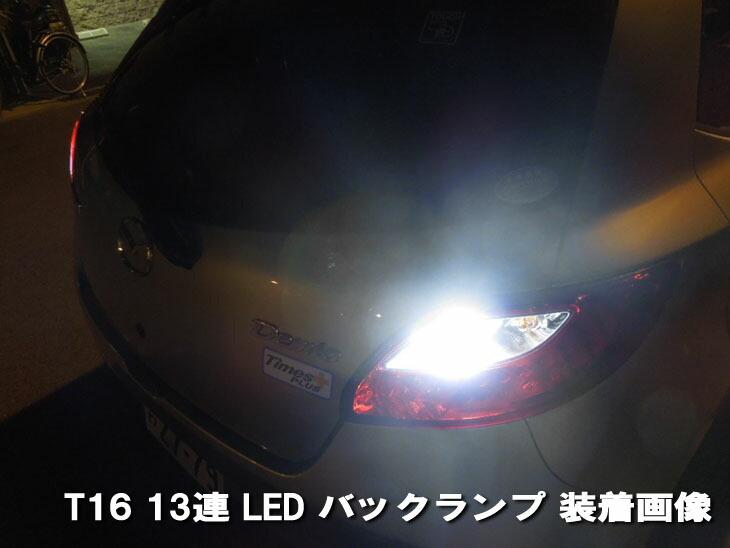 T16 LED 13連SMD【ホワイト】バックランプ・ポジション(ウェッジ・シングル)2個1セット【T15・ウェッジ球・12w/6w/7w.7.5w・ledバルブ・ウインカー】