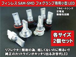 フォグランプ LED SAM-SMD ホワイト【送料無料】(T20/H7/H8/H3/H11/H16/HB3/HB4/PSX24W/PSX26W)フォグ