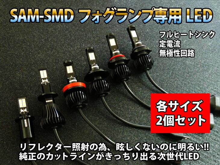 フォグランプ 次世代規格LED 「SAM-SMD ホワイト フルヒートシンク設計」( H1 / H3 / H7 / H8 / H11 / H16 / HB3 / HB4 )2個1セット