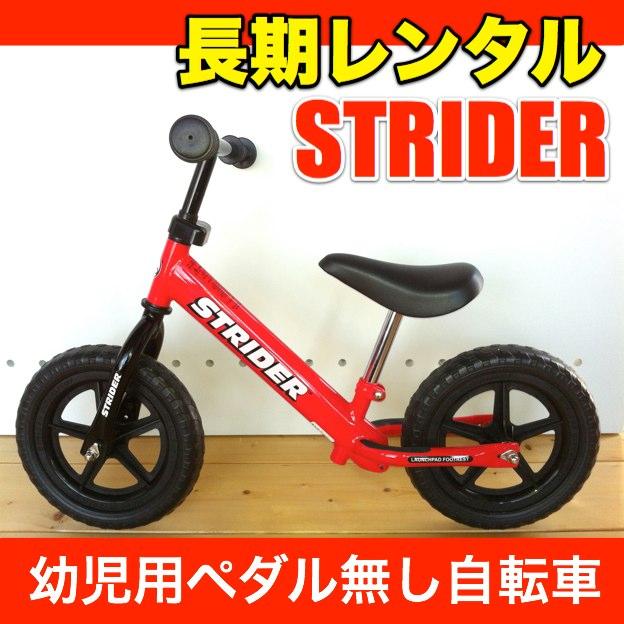 レンタル幼児用ペダル無し自転車