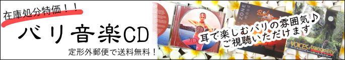 バリ音楽CD