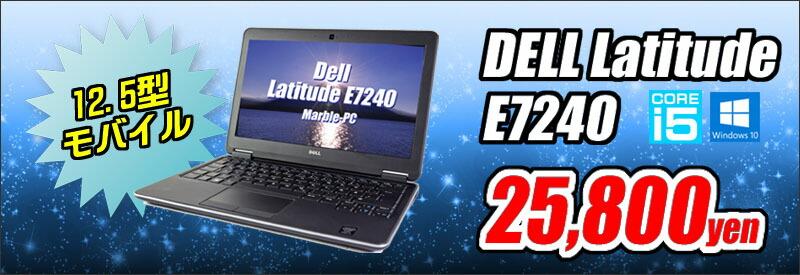 E7240★25800