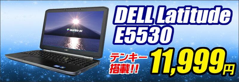 E5530★11999