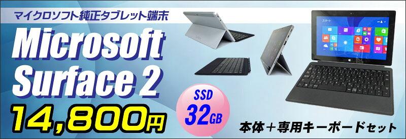 サーフェス2★32GB