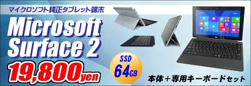 サーフェス2★64GB