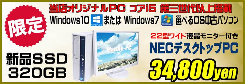 NECデスク22型★新品SSD