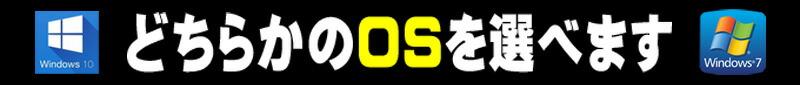 OS★Windows10又はWindows7(どちらか選択)