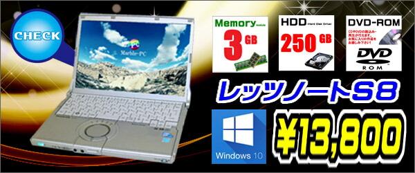 Win10★S8