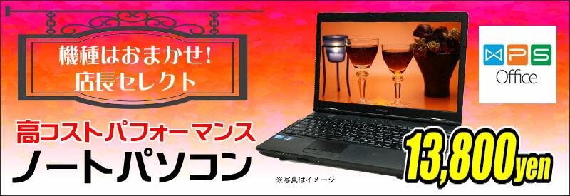 店長セレクト★ダイナブック